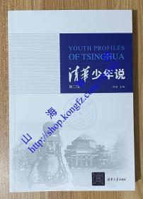 清华少年说(第二辑)Youth Profiles of Tsinghua 9787302482901