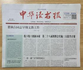 中华读书报  2021年9月15日 第1357期 今日二十版 China Reading Weekly