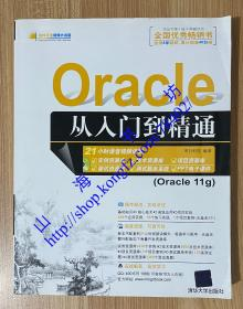 Oracle从入门到精通(含光盘1张)