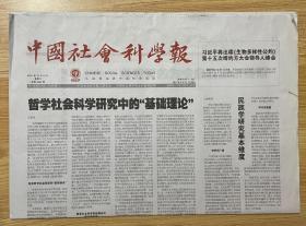 中国社会科学报 2021年10月12日 星期二 总第2263期 今日八版 邮发代号:1-287 国内统一刊号:CN11-0274 国外发行代号:D3983 Chinese Social Sciences Today