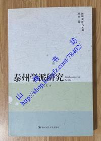 泰州学派研究(阳明学研究丛书)