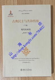 古典民主与共和传统(下卷):现代的阐发(西方古典学研究)