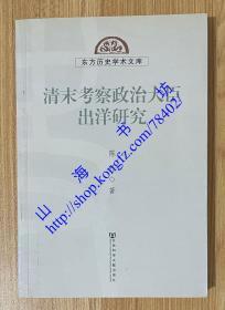 清末考察政治大臣出洋研究(东方历史学术文库)