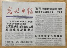 光明日报 2019年11月8日 星期五 农历己亥年十月十二 今日16版 CN 11-0026 代号 1-16 生日报 旧报纸 老报纸