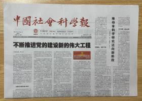 中国社会科学报 2021年8月25日 星期三 总第2237期 今日十二版 邮发代号:1-287 国内统一刊号:CN11-0274 国外发行代号:D3983 Chinese Social Sciences Today