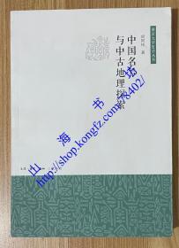 中国名号与中古地理探索(南京大学史学丛书)