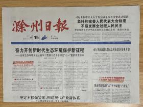 滁州日报 2021年10月15日 星期五 农历辛丑年九月初十 第11129期 今日8版 国内统一刊号 CN34-0012 邮发代号 25-14 生日报 旧报纸