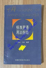 标准英语用法指南