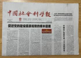 中国社会科学报 2021年8月26日 星期四 总第2238期 今日十二版 邮发代号:1-287 国内统一刊号:CN11-0274 国外发行代号:D3983 Chinese Social Sciences Today