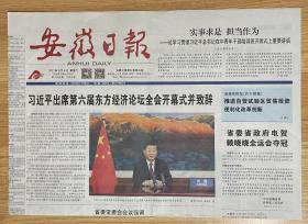 安徽日报 2021年9月4日 星期六 农历辛丑年七月廿八 第25256期 今日4版 国内统一刊号 CN34-0001 邮发代号 25-1 生日报 旧报纸