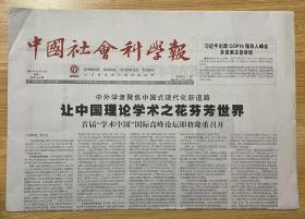 中国社会科学报 2021年10月13日 星期三 总第2264期 今日十二版 邮发代号:1-287 国内统一刊号:CN11-0274 国外发行代号:D3983 Chinese Social Sciences Today