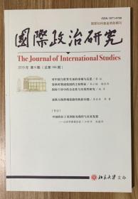 国际政治研究(双月刊) 2019年第6期(总第166期)The Journal of International Studies 9771671470201