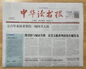 中华读书报  2021年8月25日 第1354期 今日二十版 China Reading Weekly