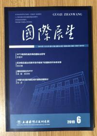 国际展望 2019年11/12月 第6期 总第63期 国际展望2019年第6期总第63期 CN31-1041/D   4-377 主办单位:上海国际问题研究院
