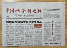 中国社会科学报 2021年9月22日 星期三 总第2255期 今日十二版 邮发代号:1-287 国内统一刊号:CN11-0274 国外发行代号:D3983 Chinese Social Sciences Today