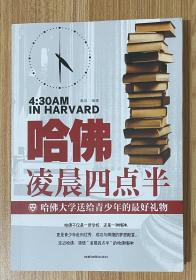 哈佛凌晨四点半