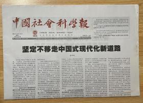 中国社会科学报 2021年10月15日 星期五 总第2266期 今日十六版 邮发代号:1-287 国内统一刊号:CN11-0274 国外发行代号:D3983 Chinese Social Sciences Today