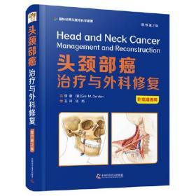 头颈部癌:治疗与外科修复(原书第2版)