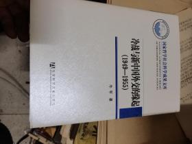 冷战与新中国外交的缘起  缺第一张空白页