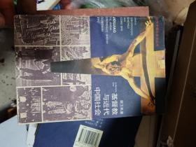 基督教与近代中国社会