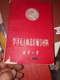 学习毛主席著作辅导材料  教授藏书