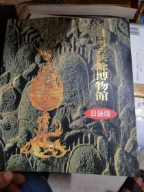 国立扶余博物馆日本语版