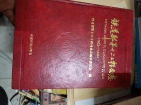 铁道部第十六工程局志:1952~1996