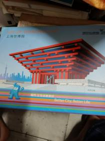 2010上海世博园邮票珍藏,邮票面值12.2元