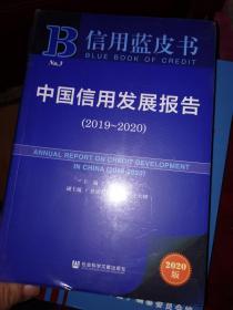 信用蓝皮书:中国信用发展报告(2019~2020)  未开封