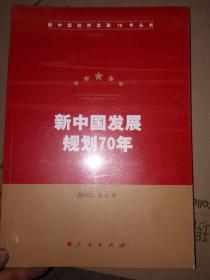 新中国发展规划70年(新中国经济发展70年丛书  未开封