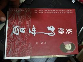 英雄邓世昌 北洋水师章两枚 乔鸿 先生签赠钤印本