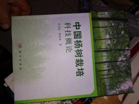 中国杨树栽培科技概论   陈章水先生签赠本
