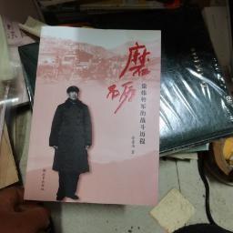 磨砺——徐炜将军的战斗历程