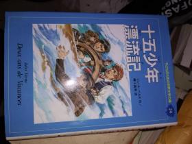 日文书 十五少年漂流记 硬精装