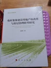 农村集体建设用地产权改革与基层治理转型研究  未开封