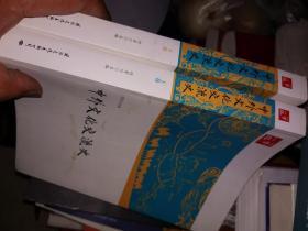 一带一路:中外文化交流史(上下卷)