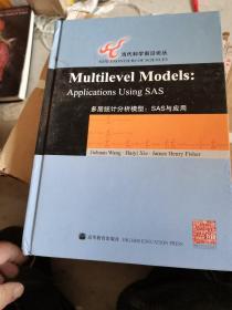 多层统计分析模型:SAS与应用
