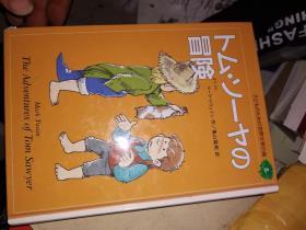 日文书:の冒险     龟山龙树  集英社