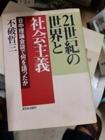 日文21世纪世界社会主义