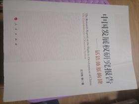 中国发展权研究报告——话语体系构建