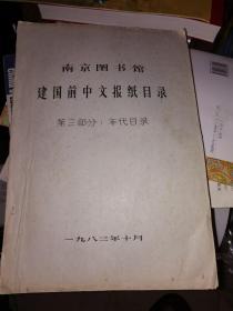 南京图书馆建国前中文报纸目录 第三部分:年代目录  油印本