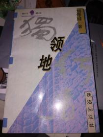 领地   刘烨园 先生签赠本