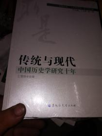 制度与变革:经济学问题研究十年,传统与现代:中国历史学研究十年,构建与转型:中国法学研究十年  未开封
