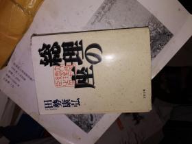 日文书:总理の座