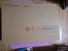 当代岭南文化名家·范以锦 签名赠本
