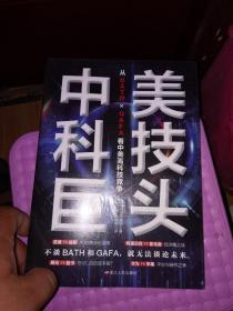 中美科技巨头:从BATH×GAFA看中美高科技竞争 未开封