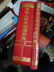 中华人民共和国药典(2015年版一部, 四部)两本合售