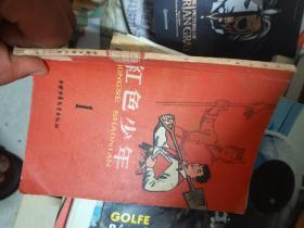 红色少年 1(插图版)馆藏