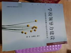 基础教育理论研究丛书. 第1辑