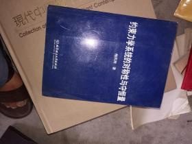 约束力学系统的对称性与守恒量   梅凤翔先生签赠本